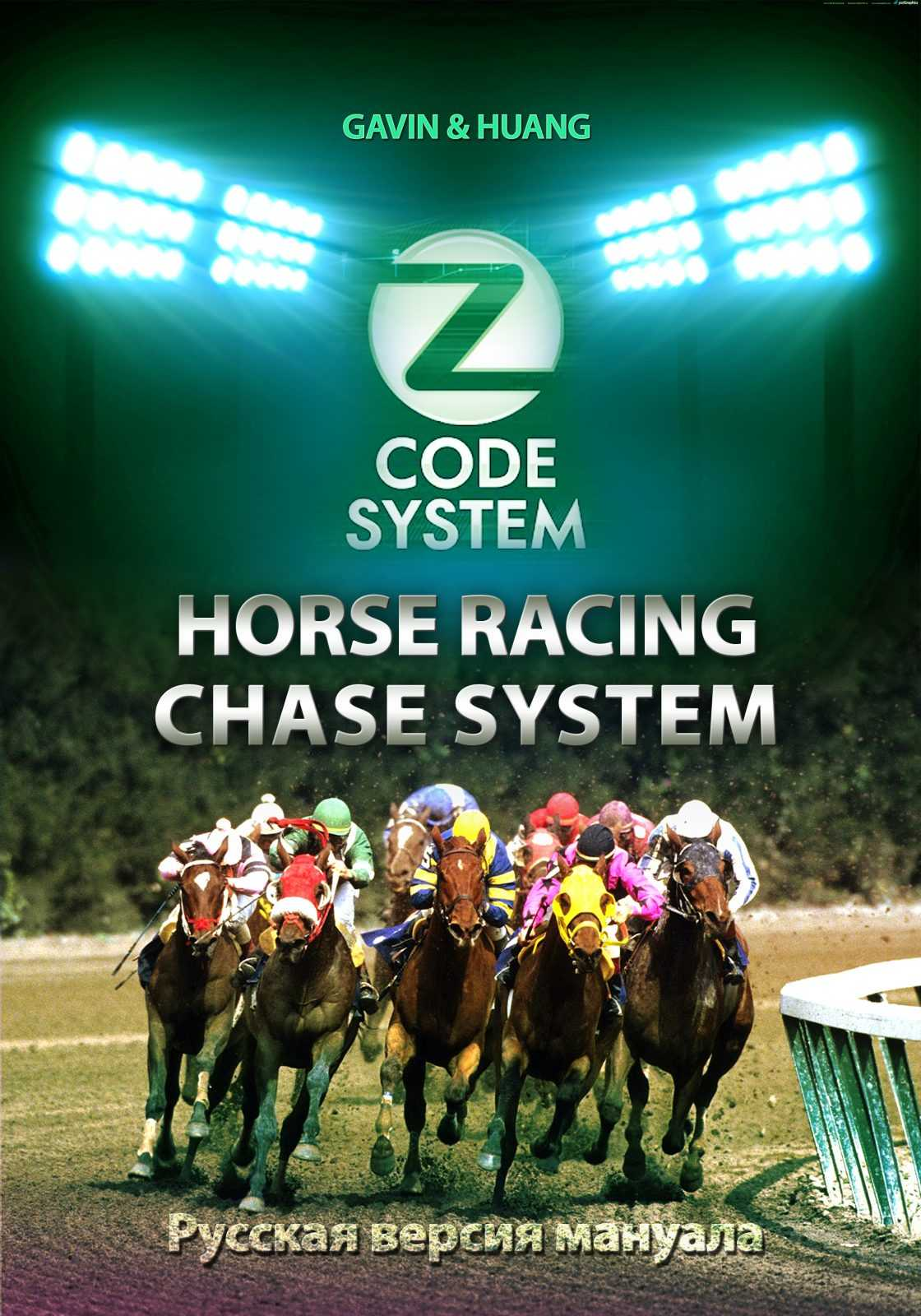 Kniga-HORSE-RACING-CHASE-SYSTEM